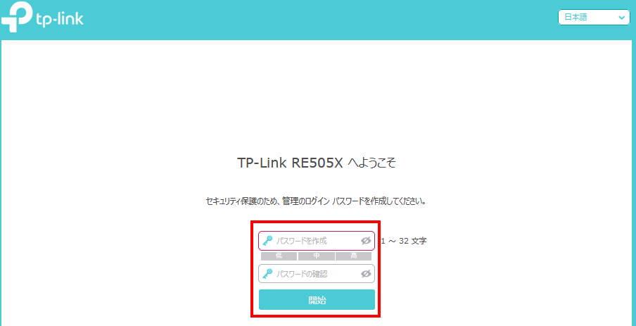 TP-Link RE505Xの初期設定方法(手順04)