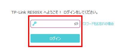 TP-Link RE505Xの初期設定方法(手順09)