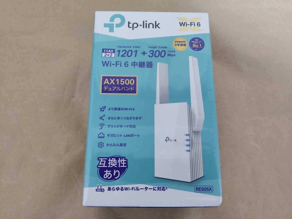 TP-Link RE505Xのパッケージ