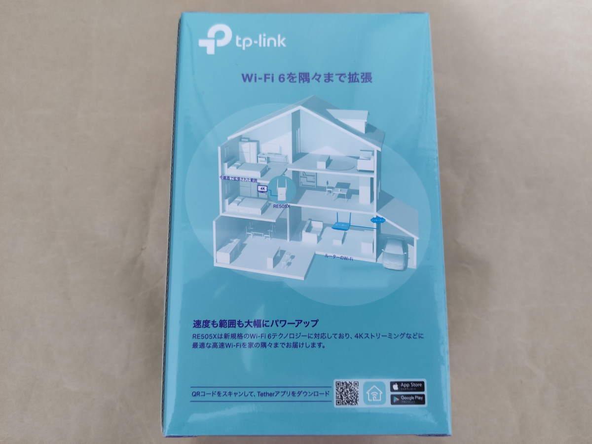 TP-Link RE505Xのパッケージ裏側