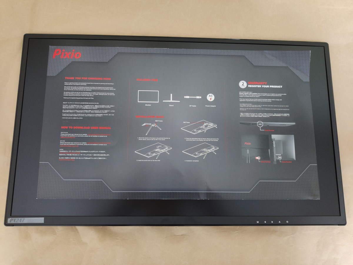 Pixio PX247本体と台紙