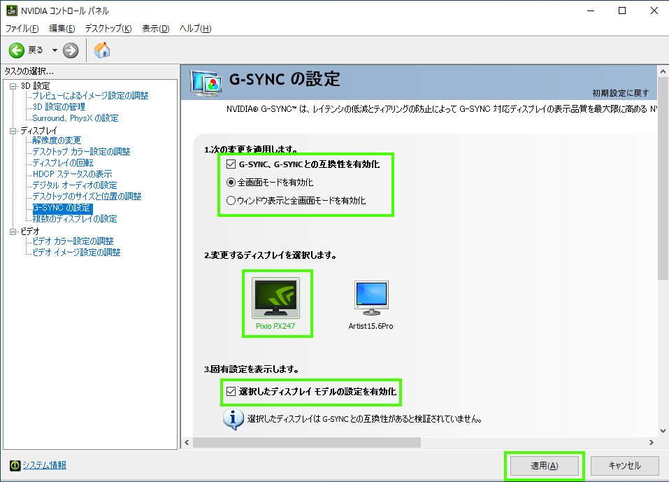 Pixio PX247にG-SYNC Compatibleを設定する様子
