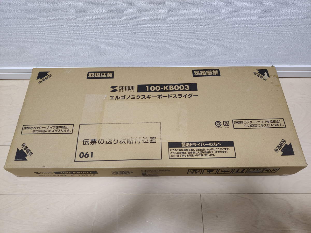 サンワサプライ 100-KB003のパッケージ