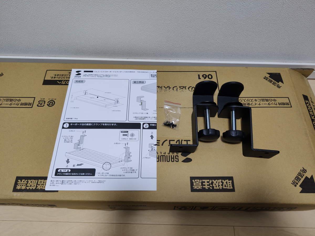 サンワサプライ 100-KB003の付属品一覧