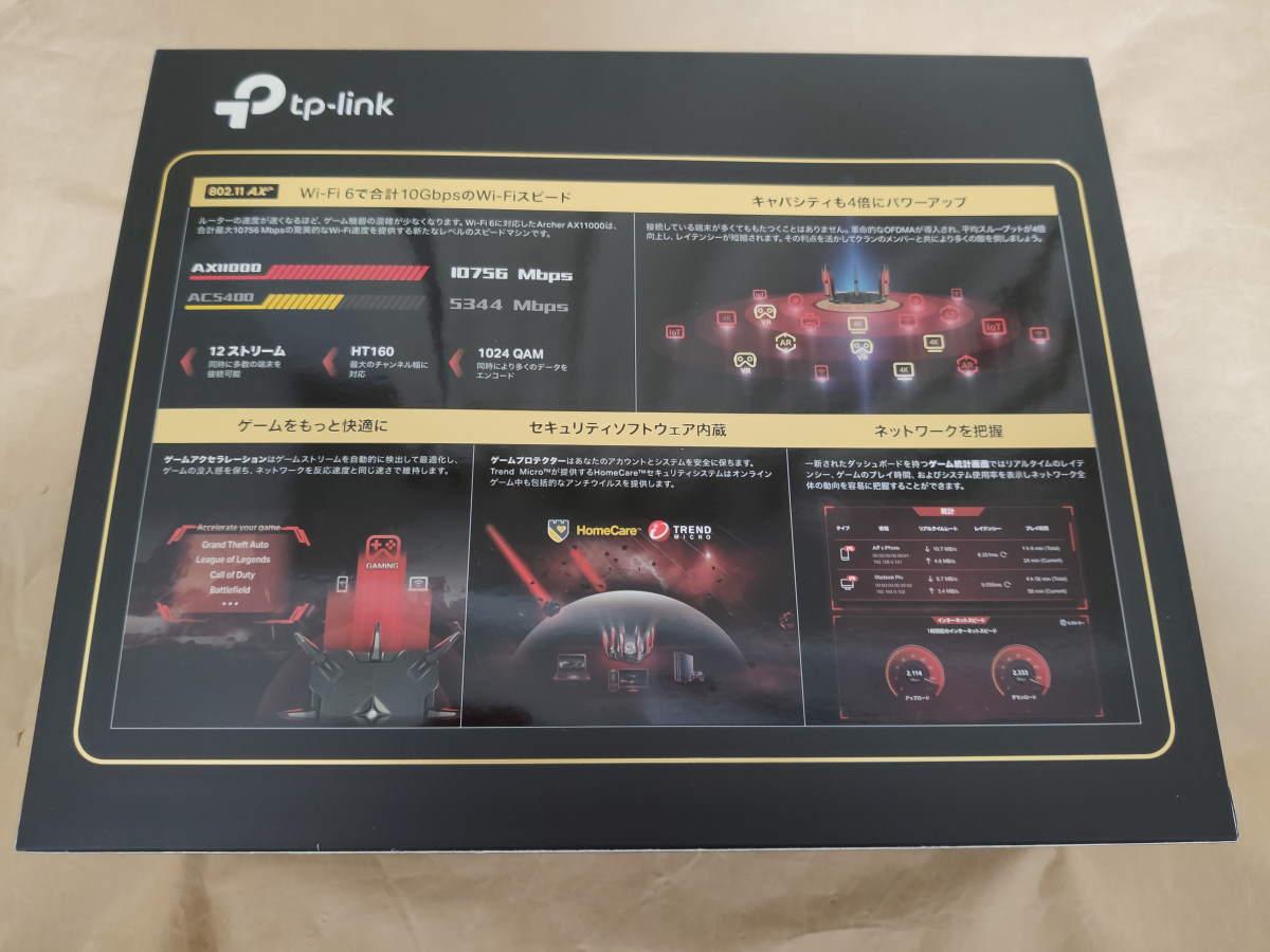 TP-Link Archer AX11000のパッケージ裏側