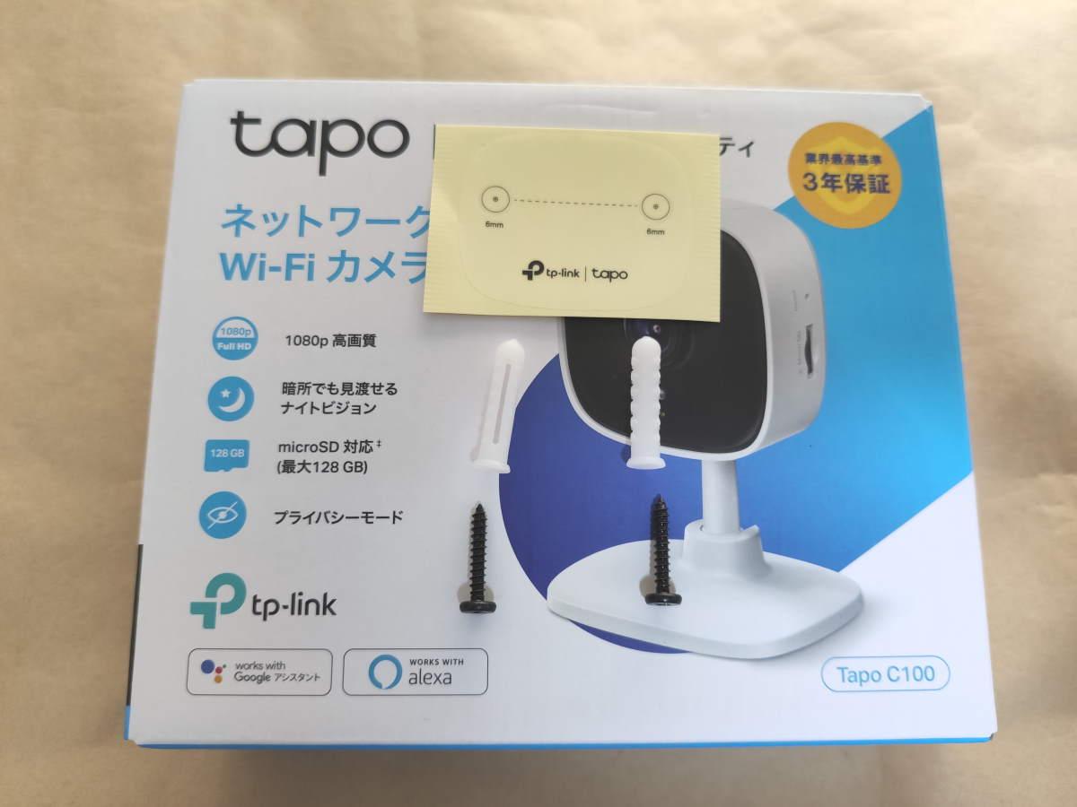 TP-Link Tapo C100の台紙とアンカー、ネジを縦に並べた様子