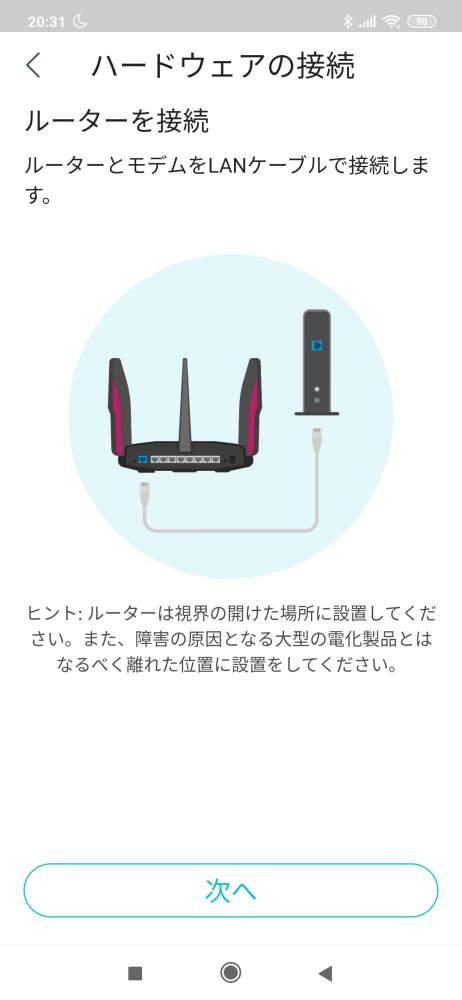 TP-Link Archer AX11000の初期設定方法(手順07)