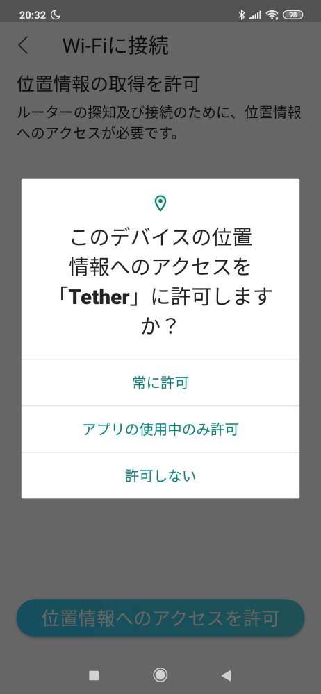 TP-Link Archer AX11000の初期設定方法(手順12)