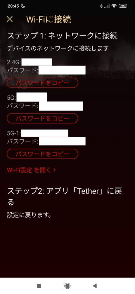 TP-Link Archer AX11000の初期設定方法(手順25)