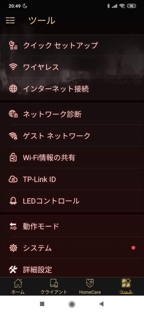 TP-Link TetherでArcher AX11000の設定画面を開いた様子(ツール)