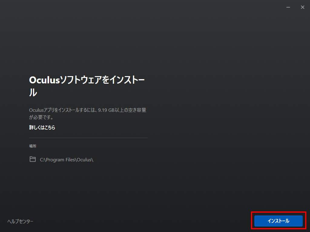 Oculus QuestにOculus Link(PCVR)を設定する方法(手順06)