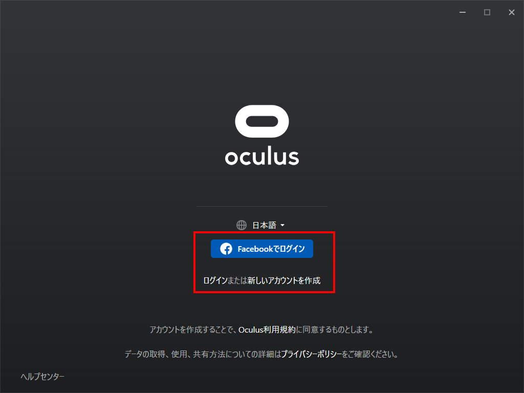 Oculus QuestにOculus Link(PCVR)を設定する方法(手順09)