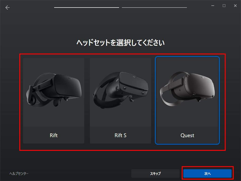 Oculus QuestにOculus Link(PCVR)を設定する方法(手順16)