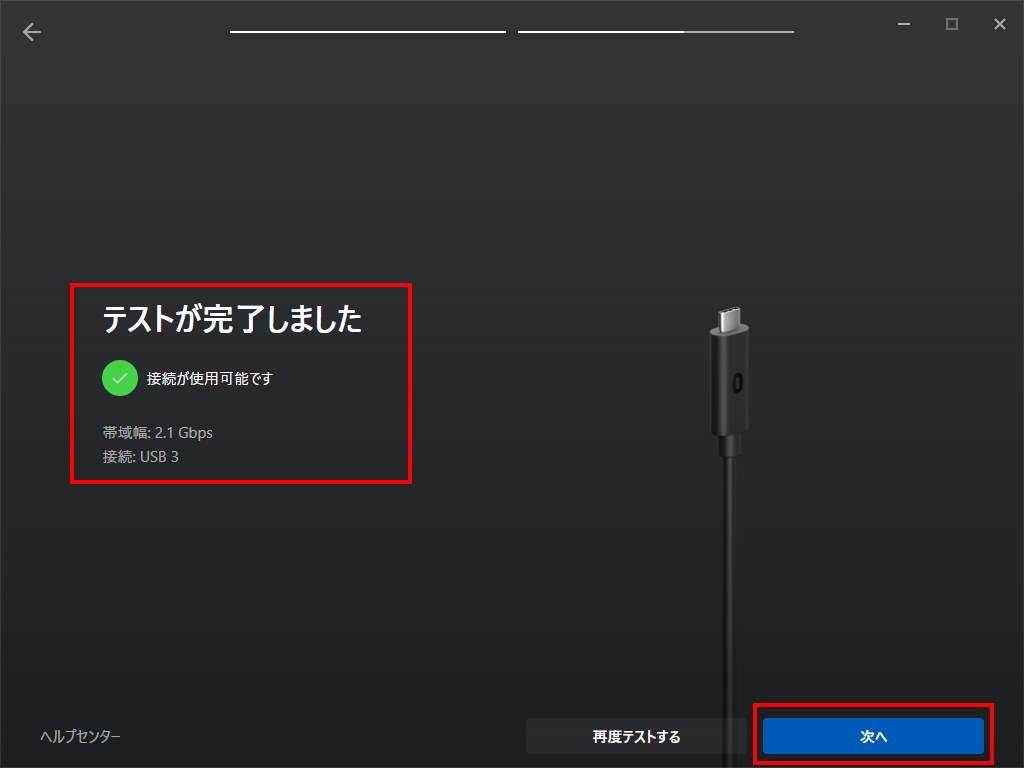 Oculus QuestにOculus Link(PCVR)を設定する方法(手順20)