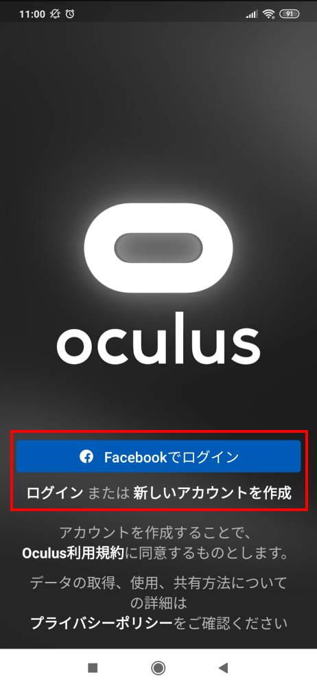 Oculus Questの初期設定方法(手順02)