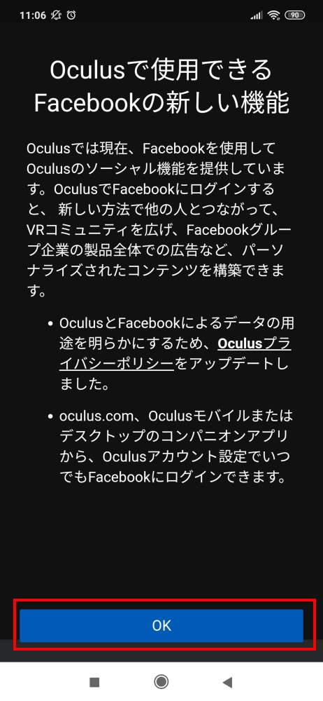 Oculus Questの初期設定方法(手順08)