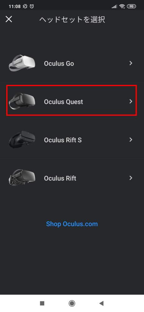 Oculus Questの初期設定方法(手順12)