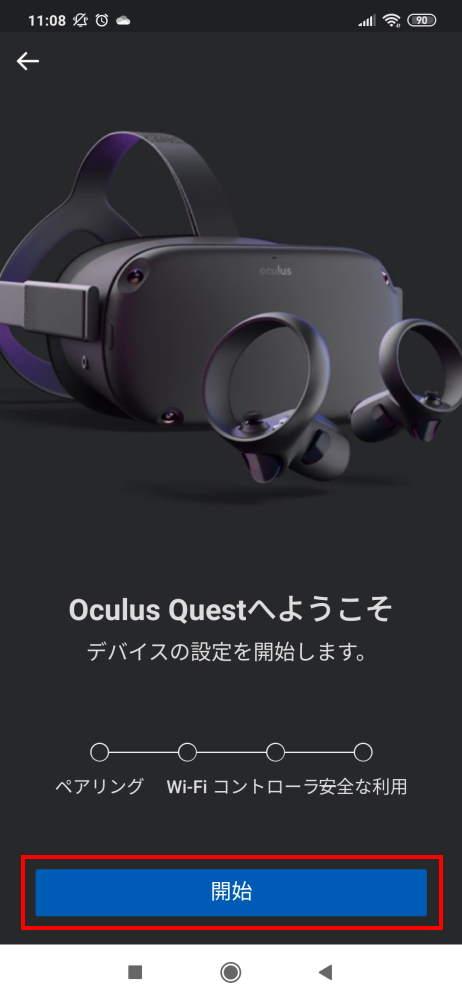 Oculus Questの初期設定方法(手順13)