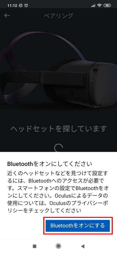 Oculus Questの初期設定方法(手順16)