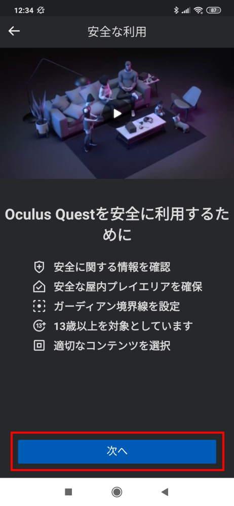 Oculus Questの初期設定方法(手順28)