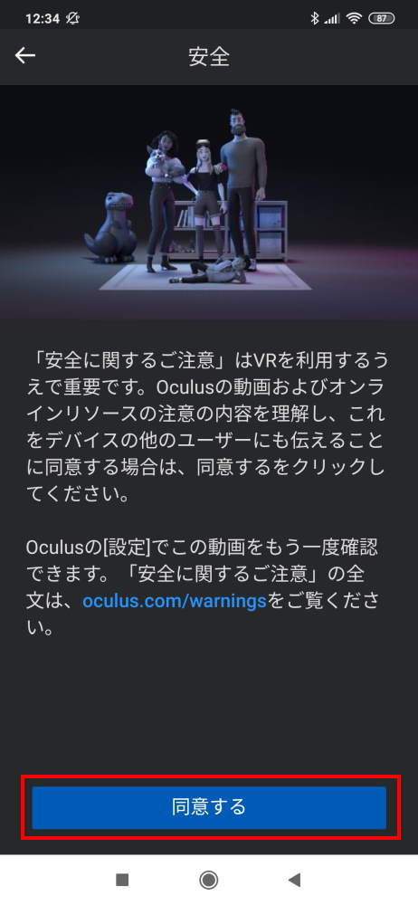 Oculus Questの初期設定方法(手順29)