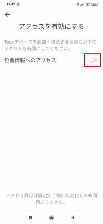 TP-Link Tapo C100の初期設定方法(手順07)