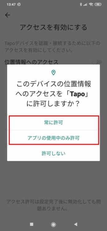 TP-Link Tapo C100の初期設定方法(手順08)