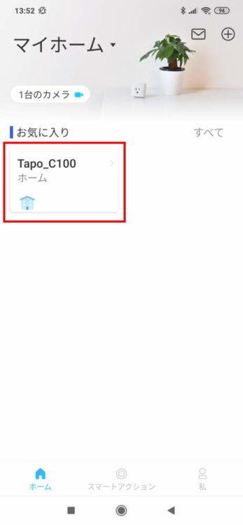 TP-Link Tapo C100の使い方01