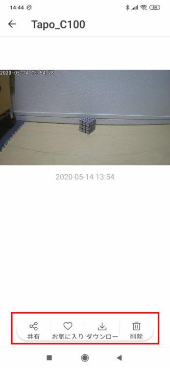 TP-Link Tapo C100の使い方06-2
