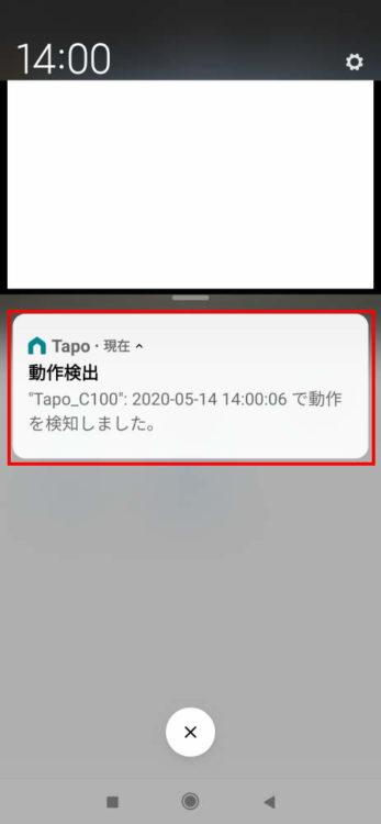TP-Link Tapo C100の使い方12