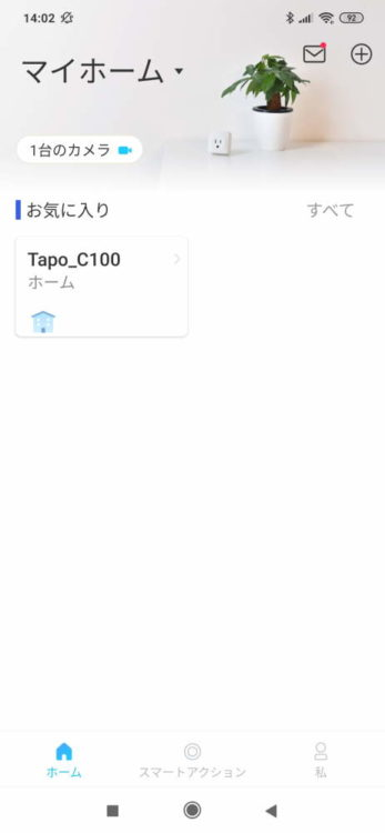 TP-Link Tapo C100の使い方14