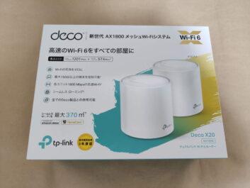 [TP-Link Deco X20レビュー] Wi-Fi6対応のメッシュシステム