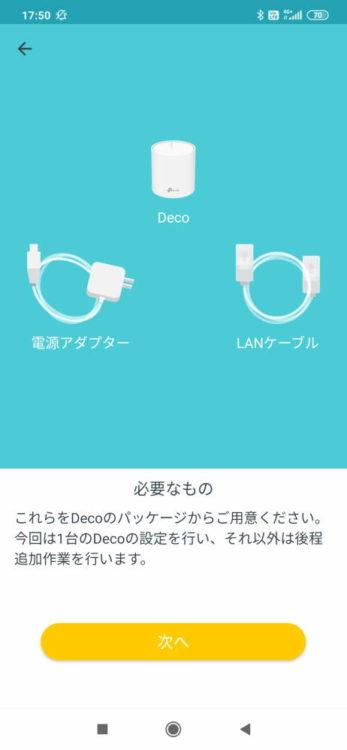 TP-Link Deco X20の設定方法(手順05)