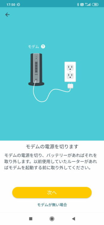 TP-Link Deco X20の設定方法(手順06)