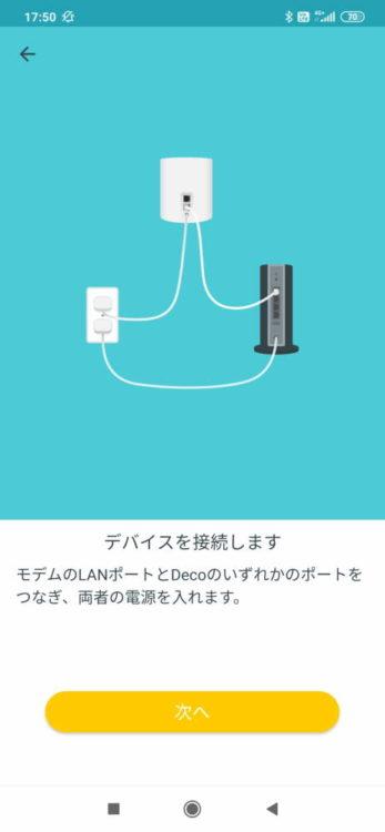 TP-Link Deco X20の設定方法(手順07)