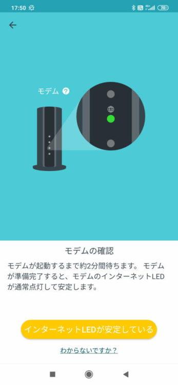 TP-Link Deco X20の設定方法(手順08)