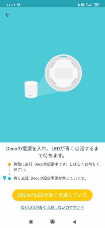 TP-Link Deco X20の設定方法(手順09)