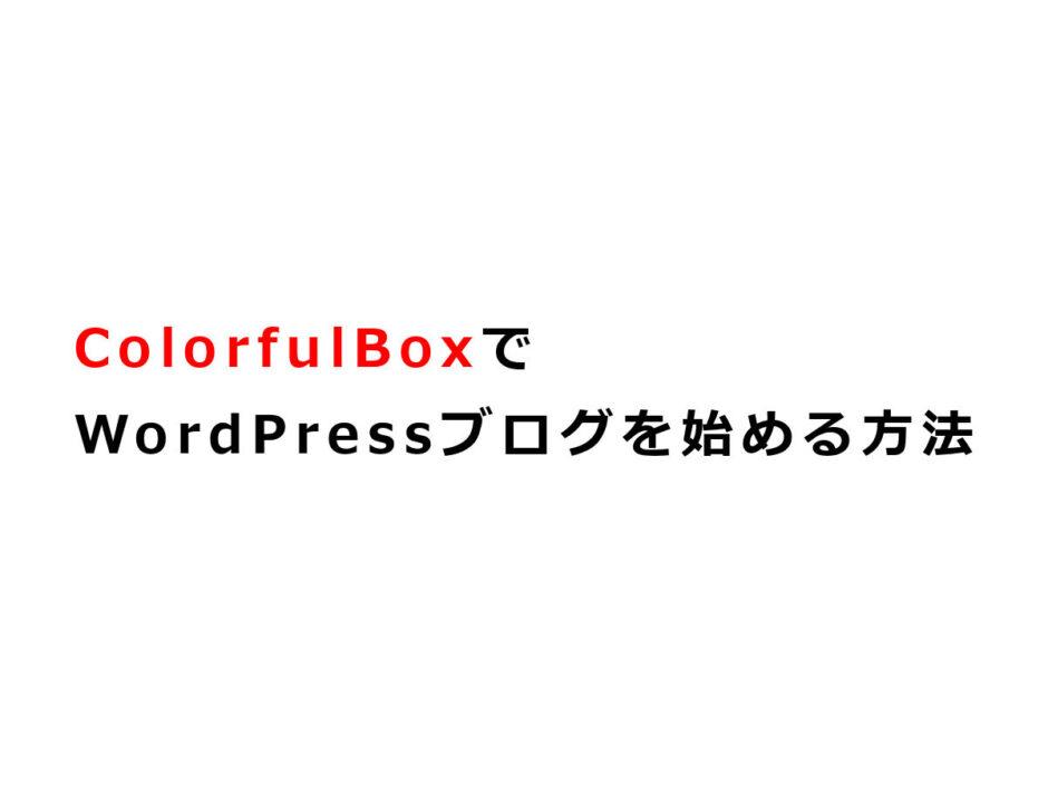 ColorfulBoxでWordPressブログを始める方法