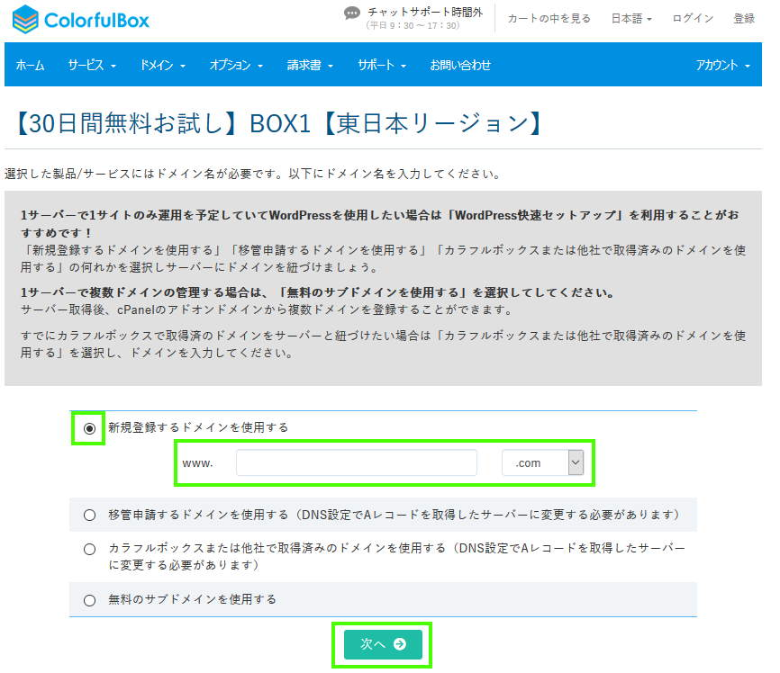 ColorfulBoxでWordPressブログ始める方法(手順04)