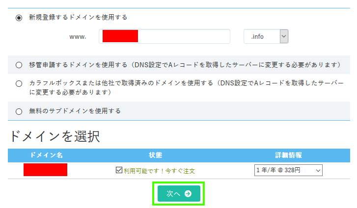 ColorfulBoxでWordPressブログ始める方法(手順05)
