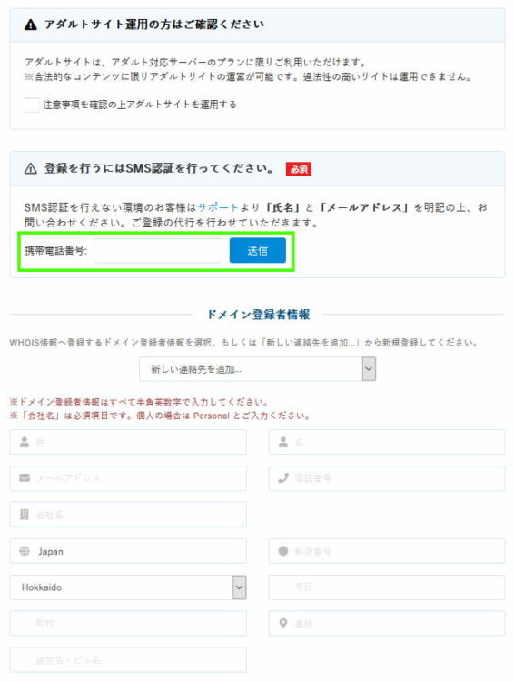ColorfulBoxでWordPressブログ始める方法(手順09-3)