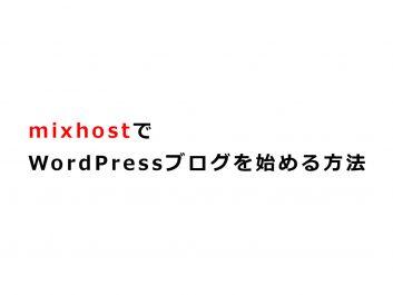 mixhostでWordPressクイックスタートを使ってブログを始める方法を初心者に解説するよ