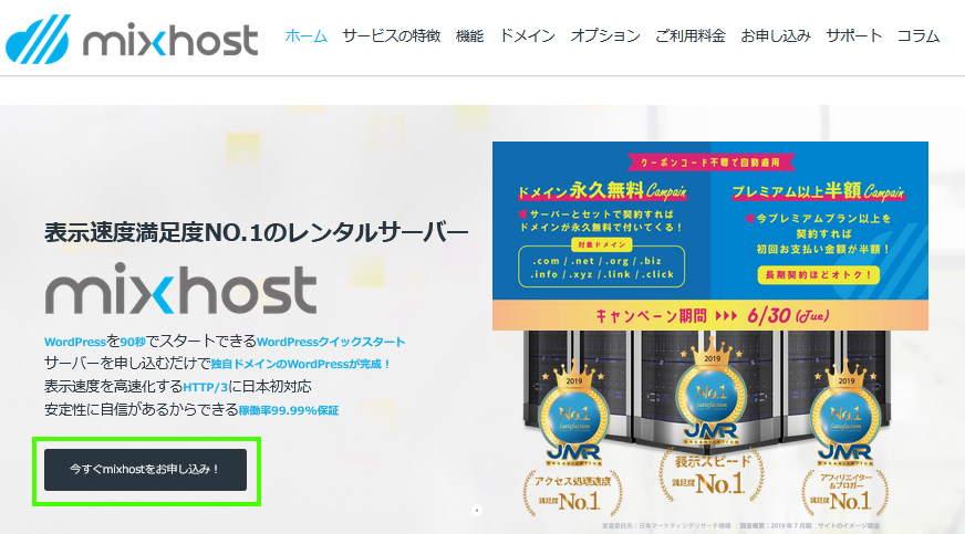 mixhostでWordPressブログを始める方法(手順02)