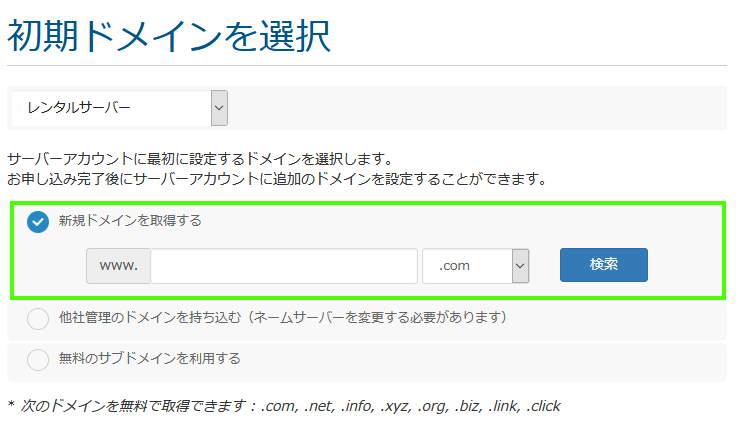 mixhostでWordPressブログを始める方法(手順04)