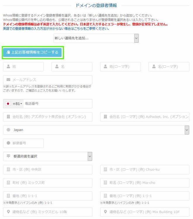 mixhostでWordPressブログを始める方法(手順11)