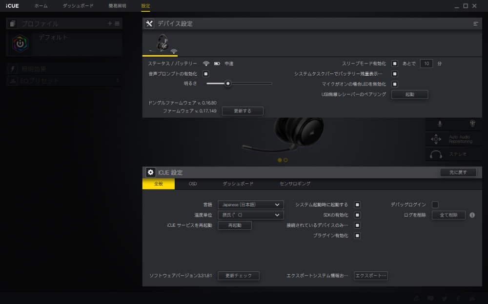 Corsair VIRTUOSO RGB Wirelessの設定画面(iCUE)
