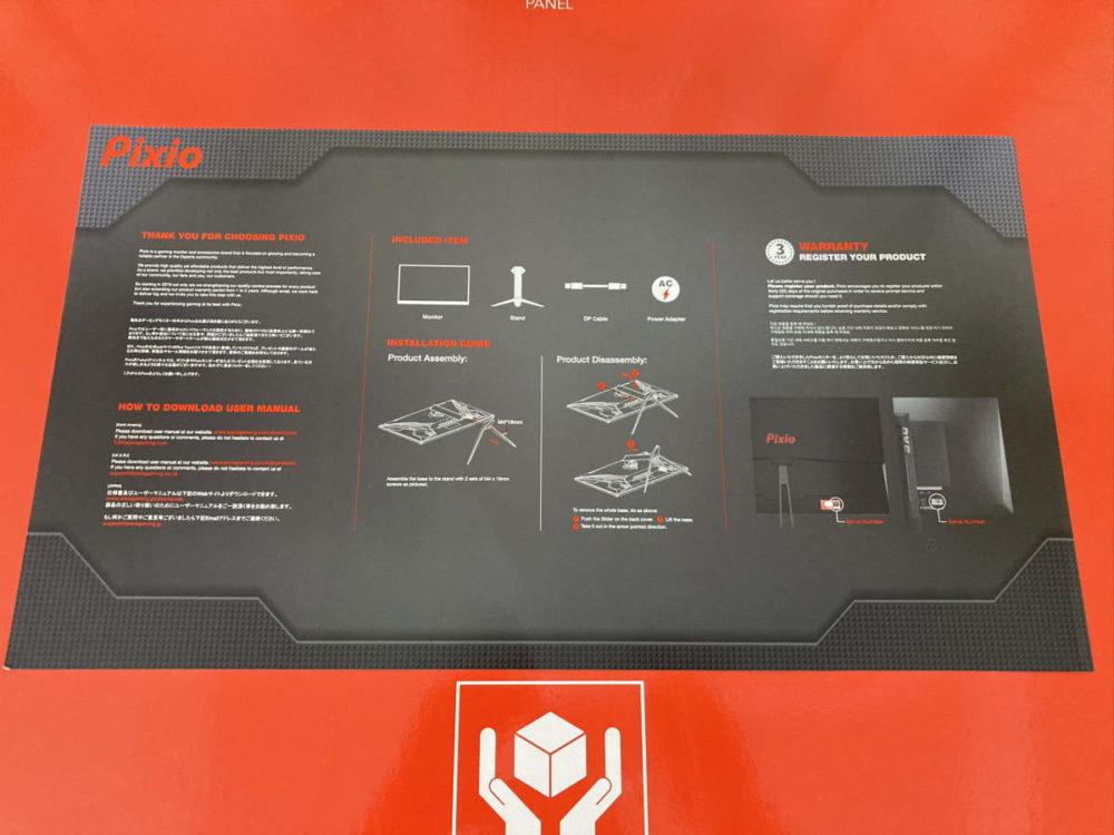 Pixio PX277 Prime(PX277P)の説明書(台紙)