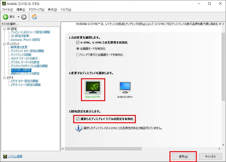 Pixio PX277 Prime(PX277P)にG-SYNC Compatibleを設定する様子