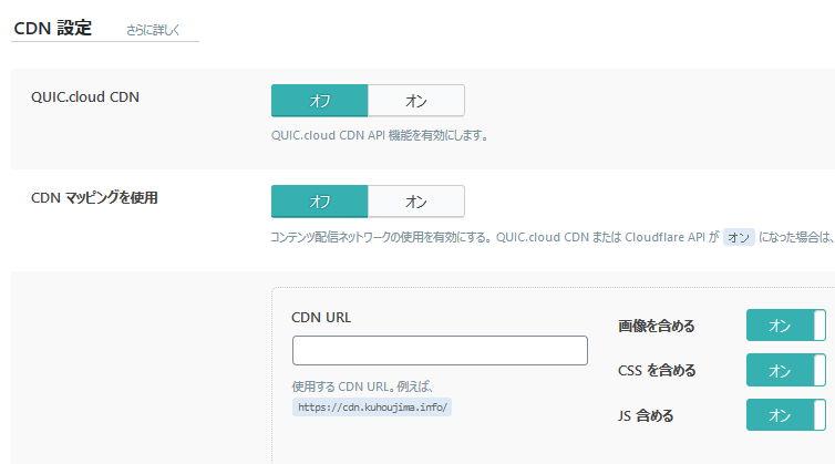 LiteSpeed CacheプラグインのCDNメニュー設定画面