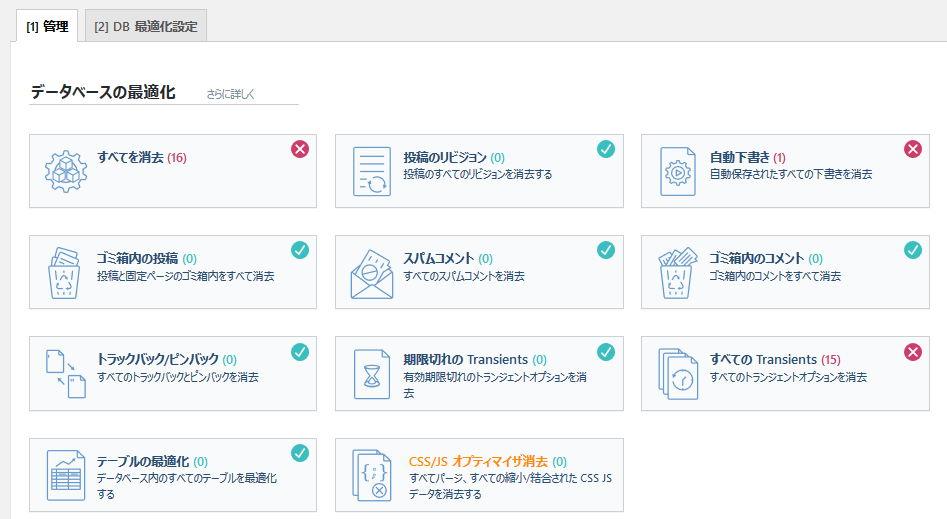 LiteSpeed Cacheプラグインのデータベースメニュー設定画面